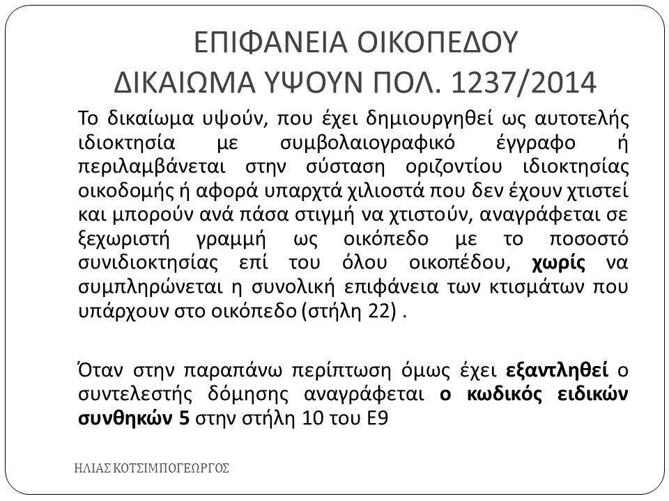 ΕΠΙΦΑΝΕΙΑ ΟΙΚΟΠΕΔΟΥ ΔΙΚΑΙΩΜΑ ΥΨΟΥΝ ΠΟΛ. 1237/2014 ΗΛΙΑΣ ΚΟΤΣΙΜΠΟΓΕΩΡΓΟΣ Το δικαίωμα υψούν, που έχει δημιουργηθεί ως αυτοτελής ιδιοκτησία με συμβολαιογ