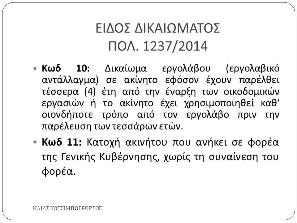 ΕΙΔΟΣ ΔΙΚΑΙΩΜΑΤΟΣ ΠΟΛ. 1237/2014 ΗΛΙΑΣ ΚΟΤΣΙΜΠΟΓΕΩΡΓΟΣ  Κωδ 10: Δικαίωμα εργολάβου ( εργολαβικό αντάλλαγμα ) σε ακίνητο εφόσον έχουν παρέλθει τέσσερα