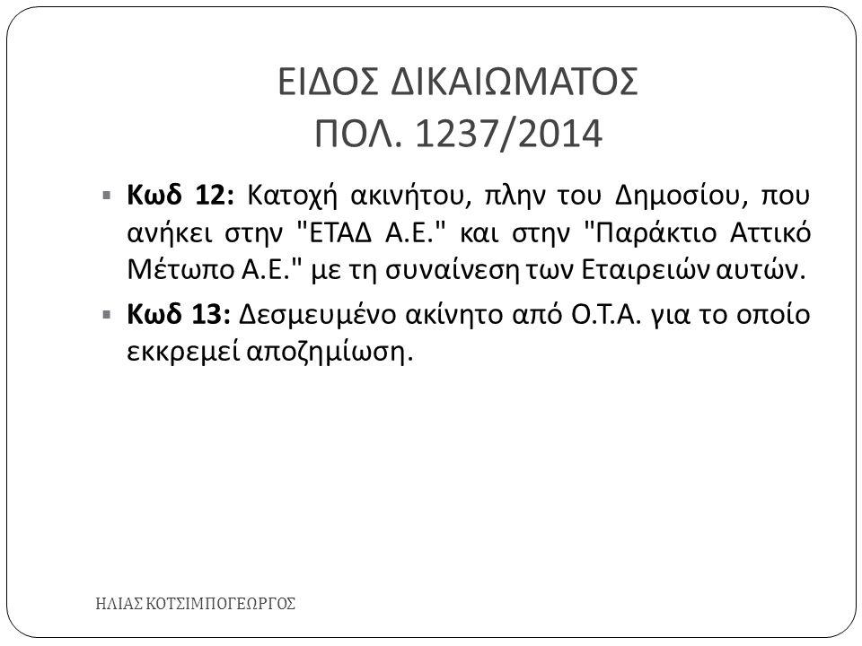 ΕΙΔΟΣ ΔΙΚΑΙΩΜΑΤΟΣ ΠΟΛ. 1237/2014 ΗΛΙΑΣ ΚΟΤΣΙΜΠΟΓΕΩΡΓΟΣ  Κωδ 12: Κατοχή ακινήτου, πλην του Δημοσίου, που ανήκει στην
