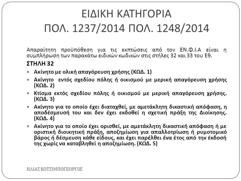 ΕΙΔΙΚΗ ΚΑΤΗΓΟΡΙΑ ΠΟΛ. 1237/2014 ΠΟΛ. 1248/2014 ΗΛΙΑΣ ΚΟΤΣΙΜΠΟΓΕΩΡΓΟΣ Απαραίτητη προϋπόθεση για τις εκπτώσεις από τον ΕΝ. Φ. Ι. Α είναι η συμπλήρωση τω