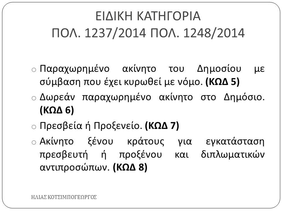 ΕΙΔΙΚΗ ΚΑΤΗΓΟΡΙΑ ΠΟΛ. 1237/2014 ΠΟΛ. 1248/2014 ΗΛΙΑΣ ΚΟΤΣΙΜΠΟΓΕΩΡΓΟΣ o Παραχωρημένο ακίνητο του Δημοσίου με σύμβαση που έχει κυρωθεί με νόμο. ( ΚΩΔ 5)