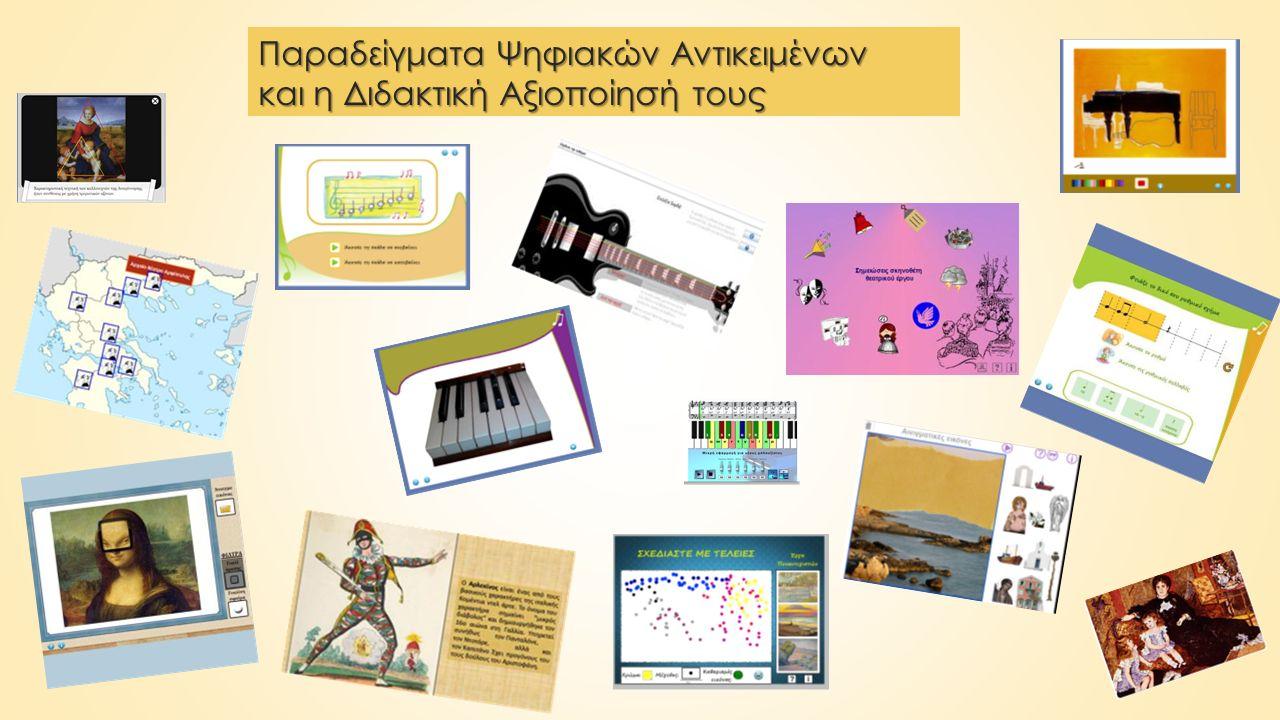 Παραδείγματα Ψηφιακών Αντικειμένων και η Διδακτική Αξιοποίησή τους