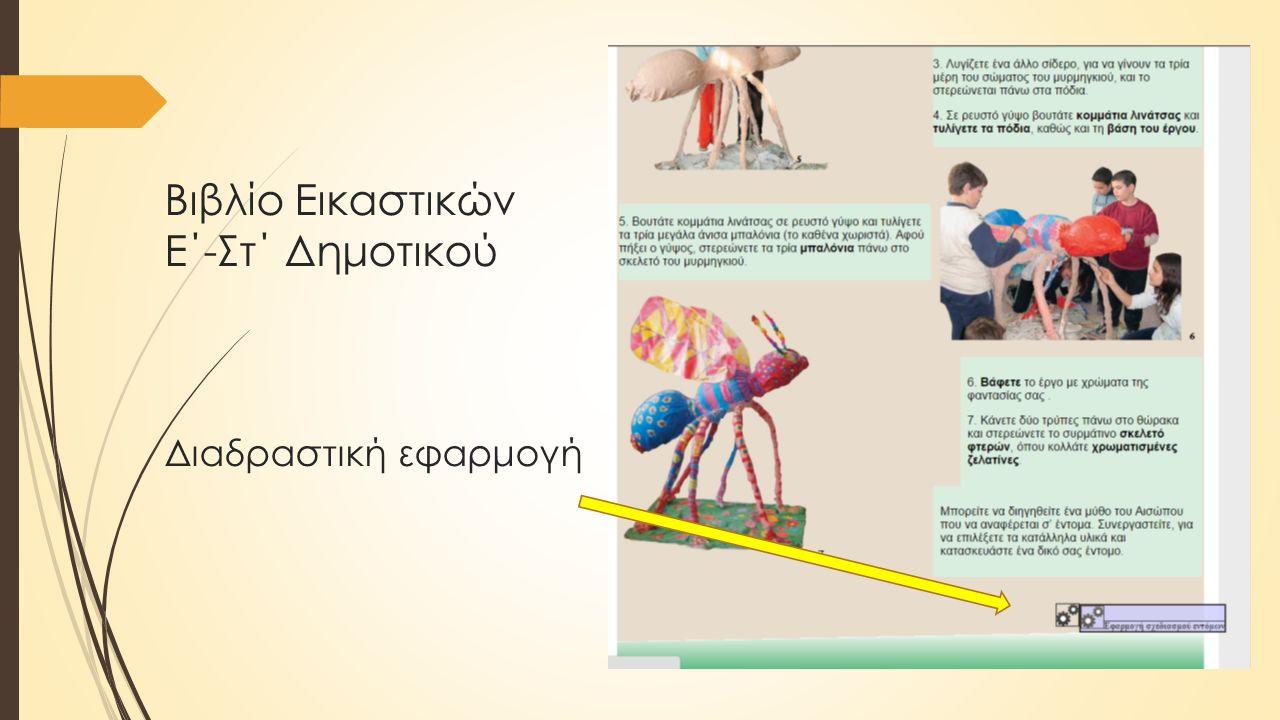 Βιβλίο Εικαστικών Ε΄-Στ΄ Δημοτικού Διαδραστική εφαρμογή