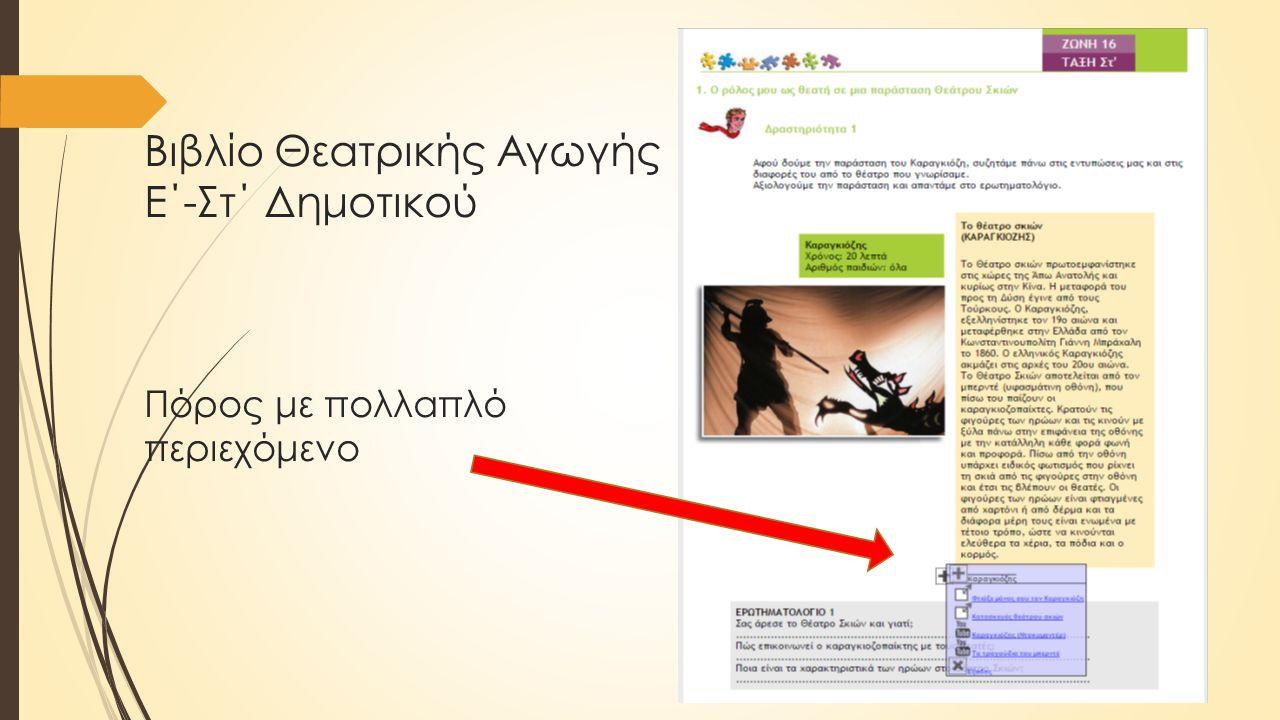 Βιβλίο Θεατρικής Αγωγής Ε΄-Στ΄ Δημοτικού Πόρος με πολλαπλό περιεχόμενο