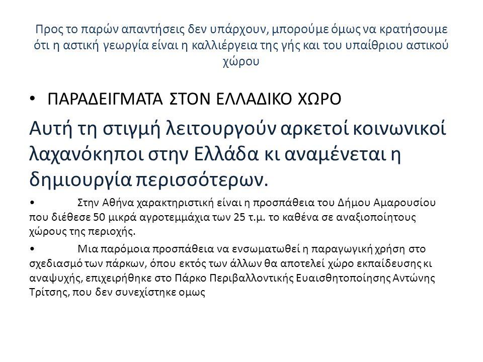 Προς το παρών απαντήσεις δεν υπάρχουν, μπορούμε όμως να κρατήσουμε ότι η αστική γεωργία είναι η καλλιέργεια της γής και του υπαίθριου αστικού χώρου ΠΑΡΑΔΕΙΓΜΑΤΑ ΣΤΟΝ ΕΛΛΑΔΙΚΟ ΧΩΡΟ Αυτή τη στιγμή λειτουργούν αρκετοί κοινωνικοί λαχανόκηποι στην Ελλάδα κι αναμένεται η δημιουργία περισσότερων.