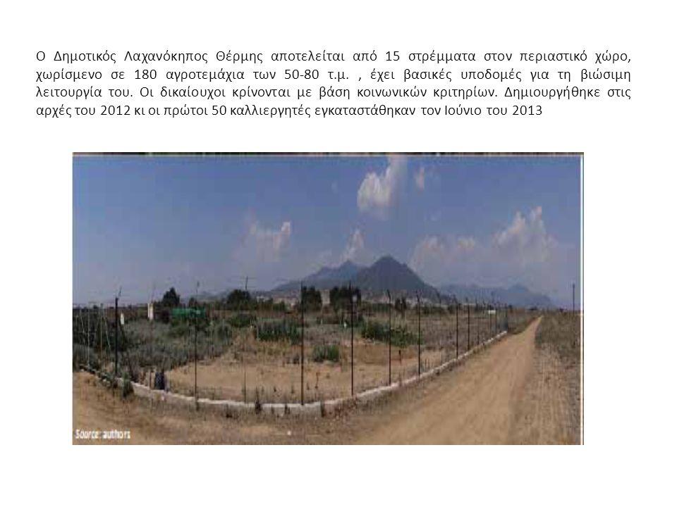 Ο Δημοτικός Λαχανόκηπος Θέρμης αποτελείται από 15 στρέμματα στον περιαστικό χώρο, χωρίσμενο σε 180 αγροτεμάχια των 50-80 τ.μ., έχει βασικές υποδομές για τη βιώσιμη λειτουργία του.