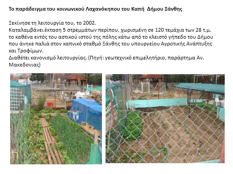 Το παράδειγμα του κοινωνικού Λαχανόκηπου του Καπή Δήμου Ξάνθης Ξεκίνησε τη λειτουργία του, το 2002. Καταλαμβάνει έκταση 5 στρεμμάτων περίπου, χωρισμέν
