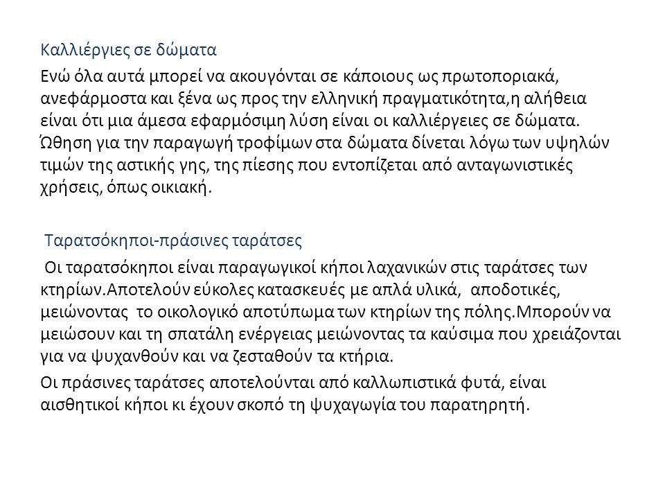 Καλλιέργιες σε δώματα Ενώ όλα αυτά μπορεί να ακουγόνται σε κάποιους ως πρωτοποριακά, ανεφάρμοστα και ξένα ως προς την ελληνική πραγματικότητα,η αλήθει