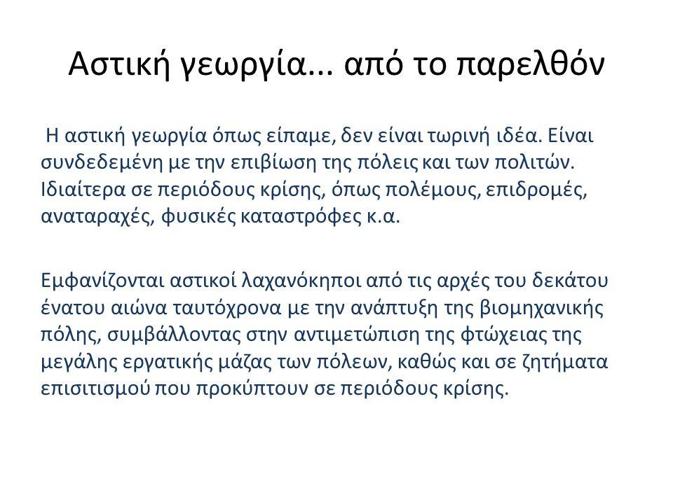 Καλλιέργιες σε δώματα Ενώ όλα αυτά μπορεί να ακουγόνται σε κάποιους ως πρωτοποριακά, ανεφάρμοστα και ξένα ως προς την ελληνική πραγματικότητα,η αλήθεια είναι ότι μια άμεσα εφαρμόσιμη λύση είναι οι καλλιέργειες σε δώματα.