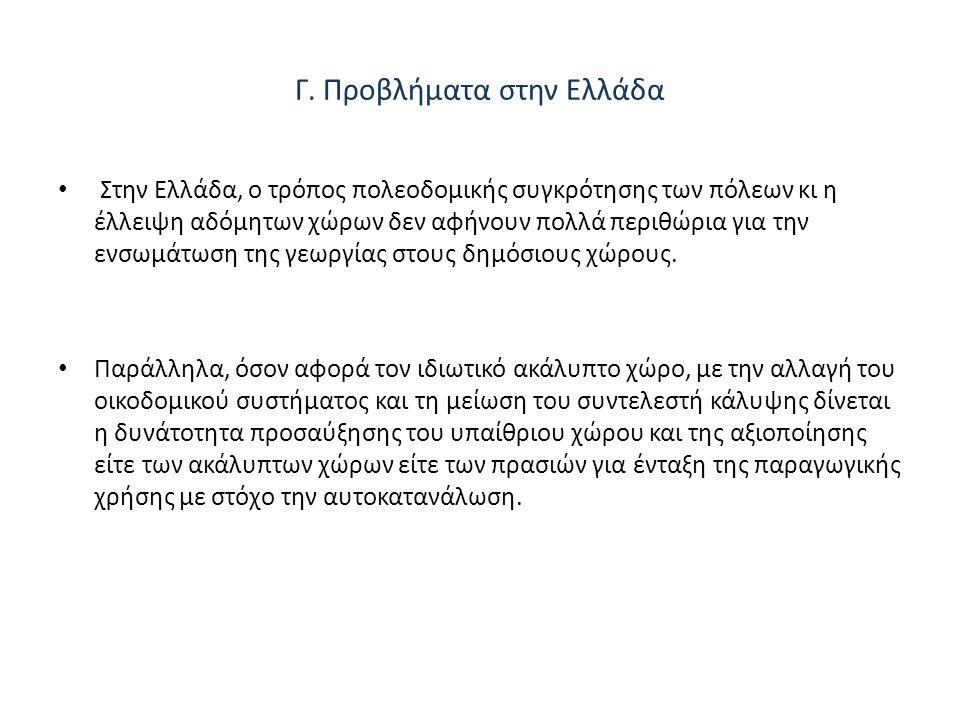 Γ. Προβλήματα στην Ελλάδα Στην Ελλάδα, ο τρόπος πολεοδομικής συγκρότησης των πόλεων κι η έλλειψη αδόμητων χώρων δεν αφήνουν πολλά περιθώρια για την εν