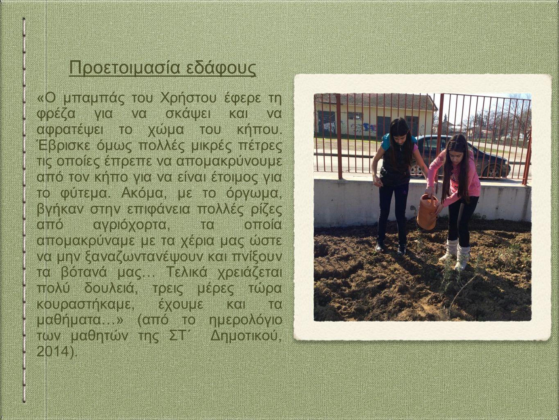 «Ο μπαμπάς του Χρήστου έφερε τη φρέζα για να σκάψει και να αφρατέψει το χώμα του κήπου.