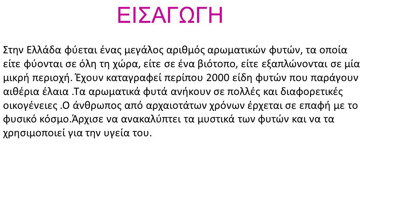 ηταν όντως αποτελεσματικά ; αποτελεσματικά; ΕΙΣΑΓΩΓΗ Στην Ελλάδα φύεται ένας μεγάλος αριθμός αρωματικών φυτών, τα οποία είτε φύονται σε όλη τη χώρα, ε