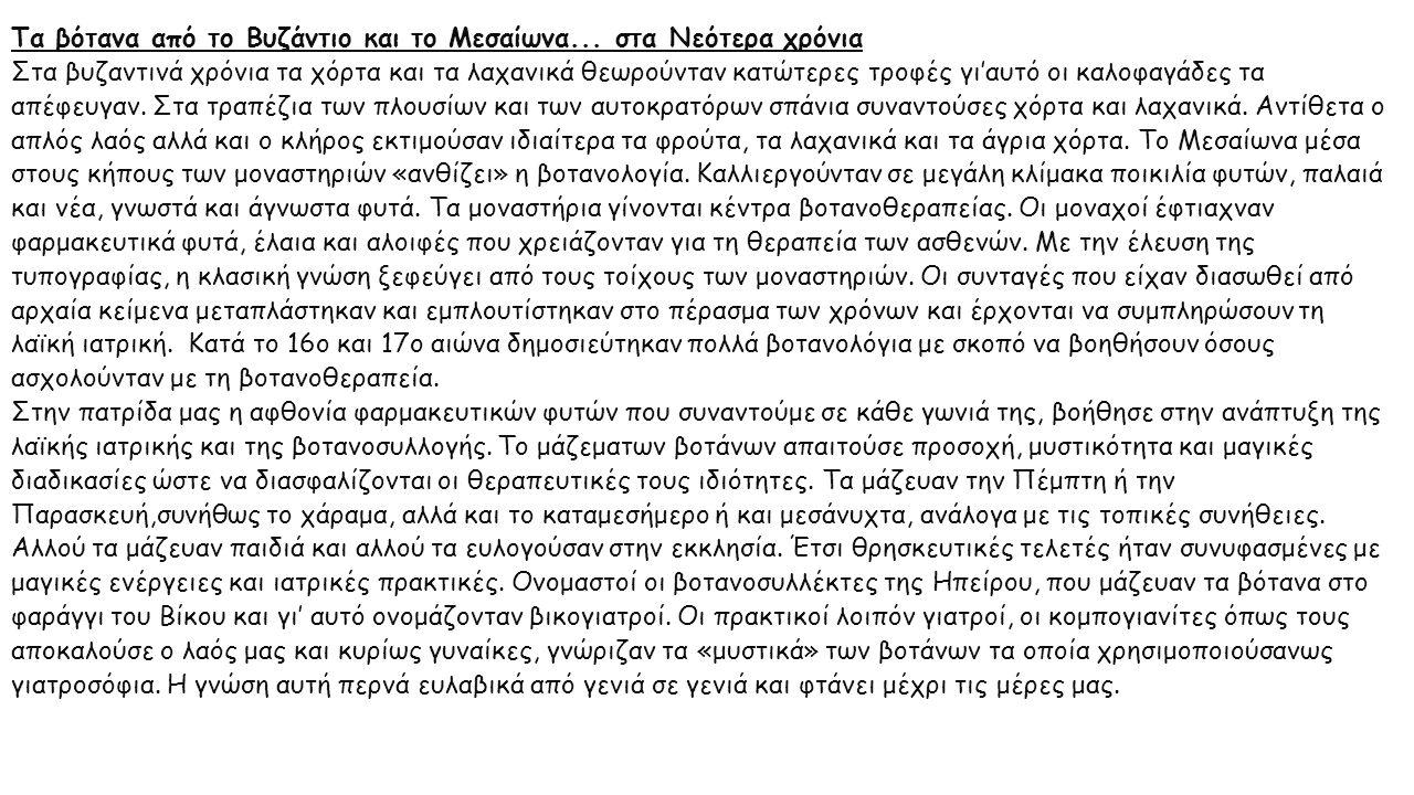 Τα βότανα από το Βυζάντιο και το Μεσαίωνα... στα Νεότερα χρόνια Στα βυζαντινά χρόνια τα χόρτα και τα λαχανικά θεωρούνταν κατώτερες τροφές γι'αυτό οι κ