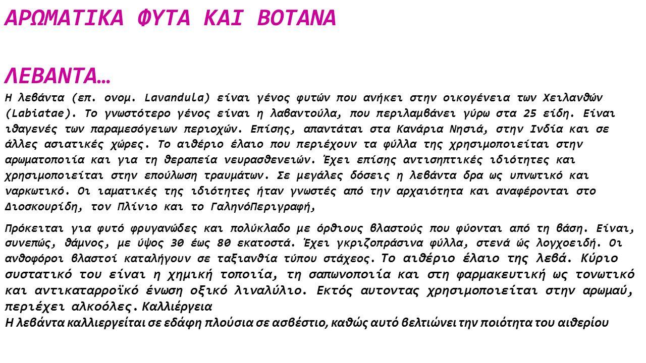 ΑΡΩΜΑΤΙΚΑ ΦΥΤΑ ΚΑΙ ΒΟΤΑΝΑ ΛΕΒΑΝΤΑ… Η λεβάντα (επ. ονομ. Lavandula) είναι γένος φυτών που ανήκει στην οικογένεια των Χειλανθών (Labiatae). Το γνωστότερ