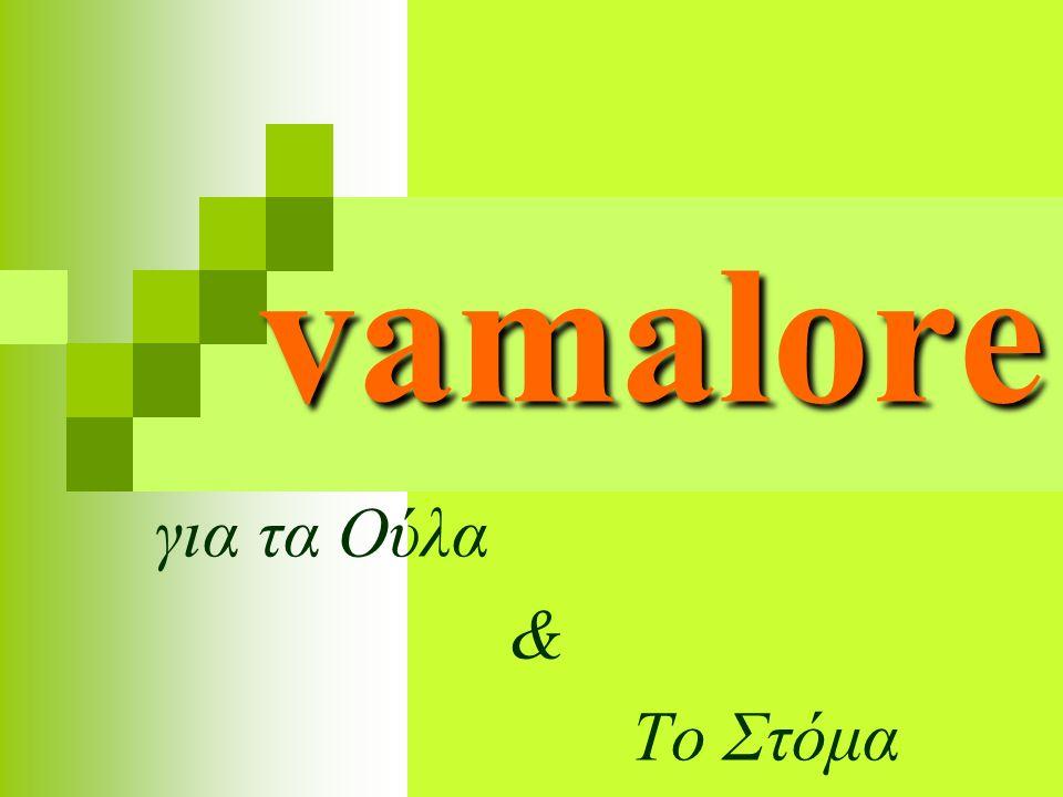vamalore Στην καθημερινή οδοντιατρική πράξη το vamalore μπορεί να χρησιμοποιηθεί με σύριγγα στα ελεύθερα ούλα, σε θυλάκους αλλά και μετά από κάθε περιοδοντική & χειρουργική διαδικασία