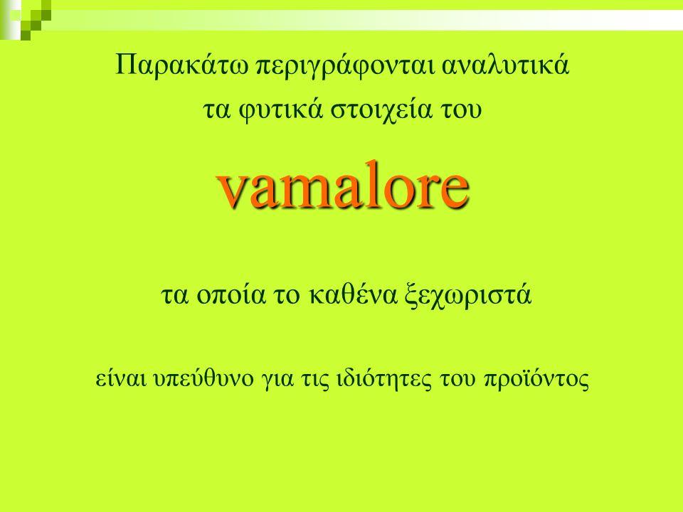 vamalore Στην καθημερινή οδοντιατρική πράξη το vamalore μπορεί να χρησιμοποιηθεί με σύριγγα στα ελεύθερα ούλα, σε θυλάκους αλλά και μετά από κάθε περι