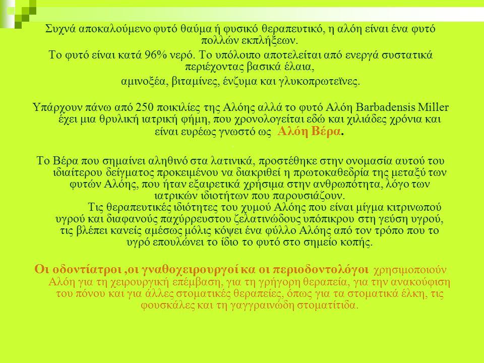  Aloe Vera Ιδιότητες Αντισηπτικό Αντιφλεγμονώδες Αντιμικροβιακό Επουλωτικό Καταπραϋντικό Βιολογικό- Διεγερτικό
