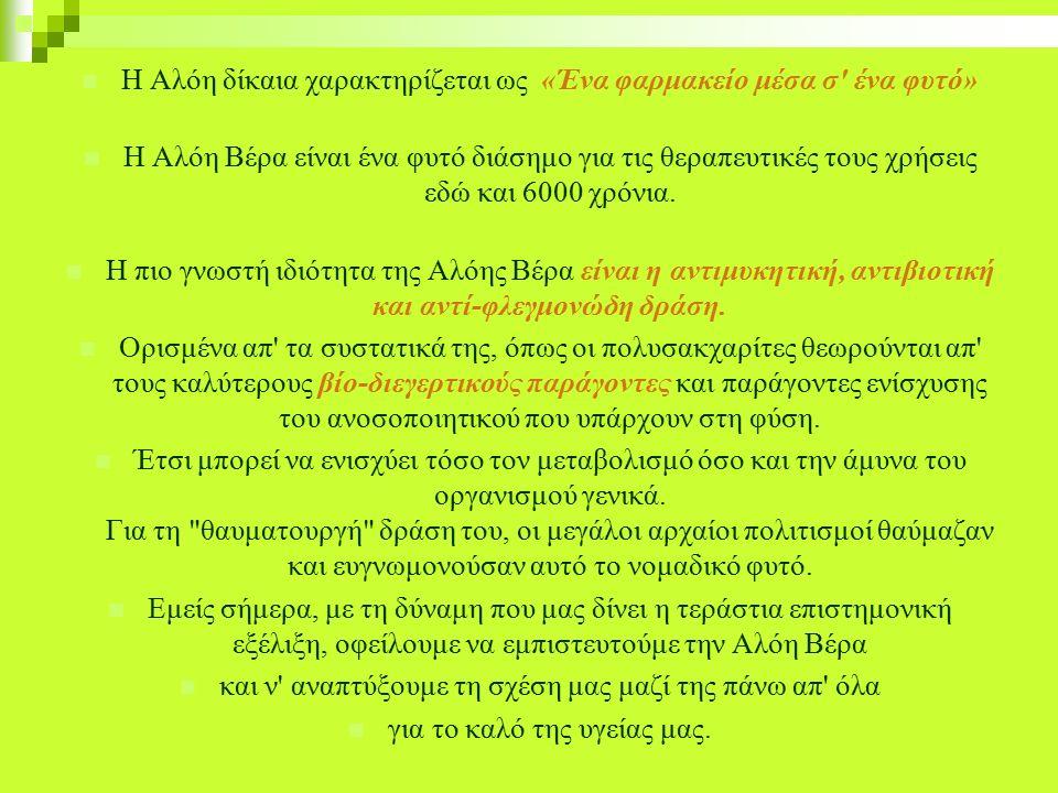 Η Αλόη είναι η βασίλισσα των θεραπευτικών βοτάνων και περιέχει μεταξύ άλλων : Βιταμίνες Βιταμίνη Α, Β1, Β2, Β6, Β12, C Ε, Φυλλικό οξύ, Μέταλλα Ασβέστι