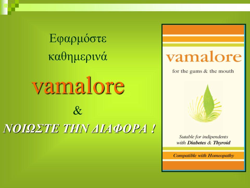 Εφαρμόστε καθημερινά vamalore & ΝΟΙΩΣΤΕ ΤΗΝ ΔΙΑΦΟΡΑ !