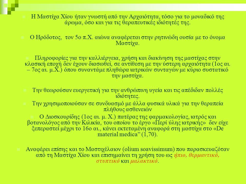  Μαστίχα Χίου & Μαστιχέλαιο Ιδιότητες Αντιμικροβιακό Αντιβακτηριακό Αντισηπτικό Καταπραϋντικό Αποσμητικό