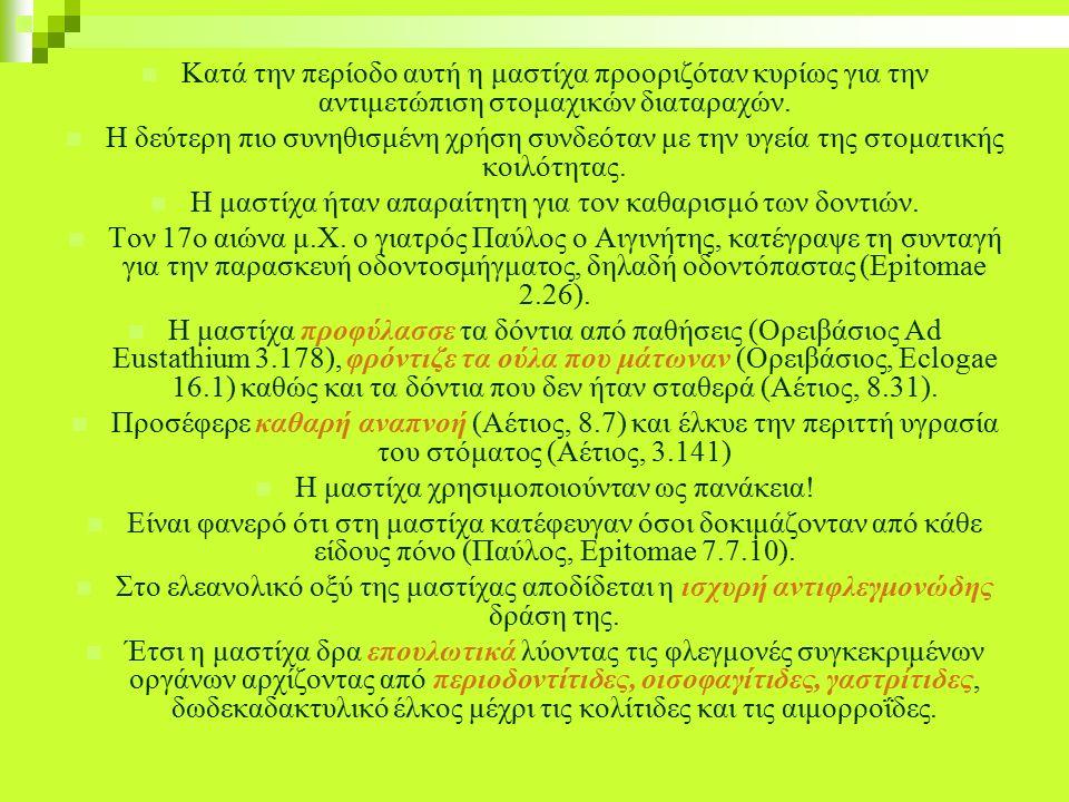 Η Μαστίχα Χίου ήταν γνωστή από την Αρχαιότητα, τόσο για το μοναδικό της άρωμα, όσο και για τις θεραπευτικές ιδιότητές της. Ο Ηρόδοτος, τον 5ο π.Χ. αιώ