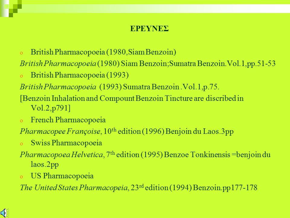 Το βάμμα του Βenzoin έχει χρησιμοποιηθεί ως αντιβιοτικό για τις επιφανειακές μολύνσεις των πληγών και έχει εδραιωθεί τόσο στις αλλοπαθητικές όσο και σ