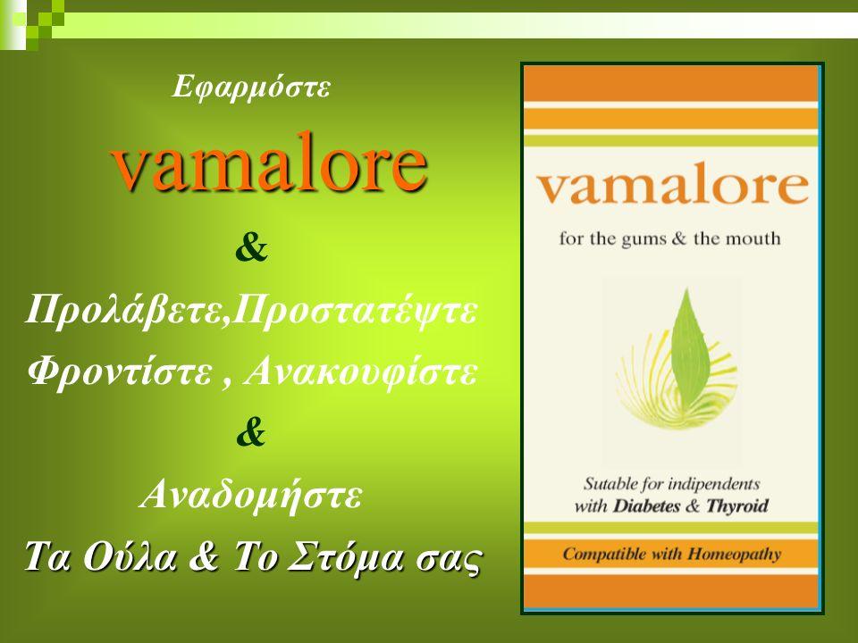 Τα πλεονεκτήματα τουvamalore είναι ότι αποτελείται εξ'ολοκλήρου από φυτικά προϊόντα χωρίς παρενέργειες για τον χρήστη αλλά και φόβο μετάδοσης ασθενειώ