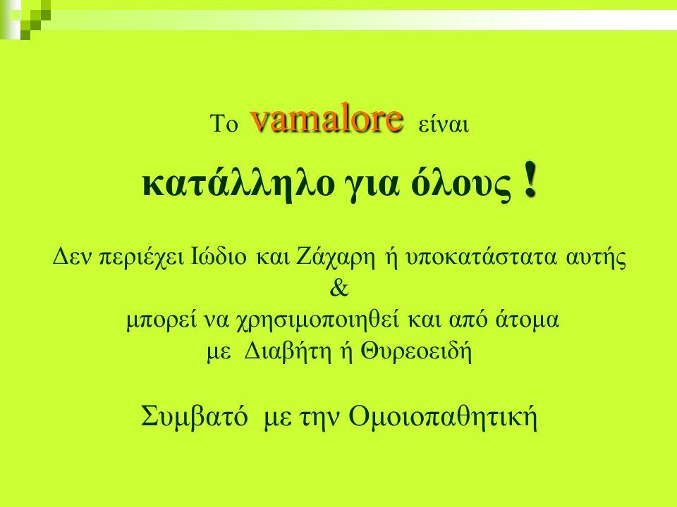 vamalore ένα αποκλειστικά φυτικό προϊόν που εφαρμόζεται στα ούλα και γενικά σε όλη την επιφάνεια του στόματος και της γλώσσας, ακόμη και στην περιοχή