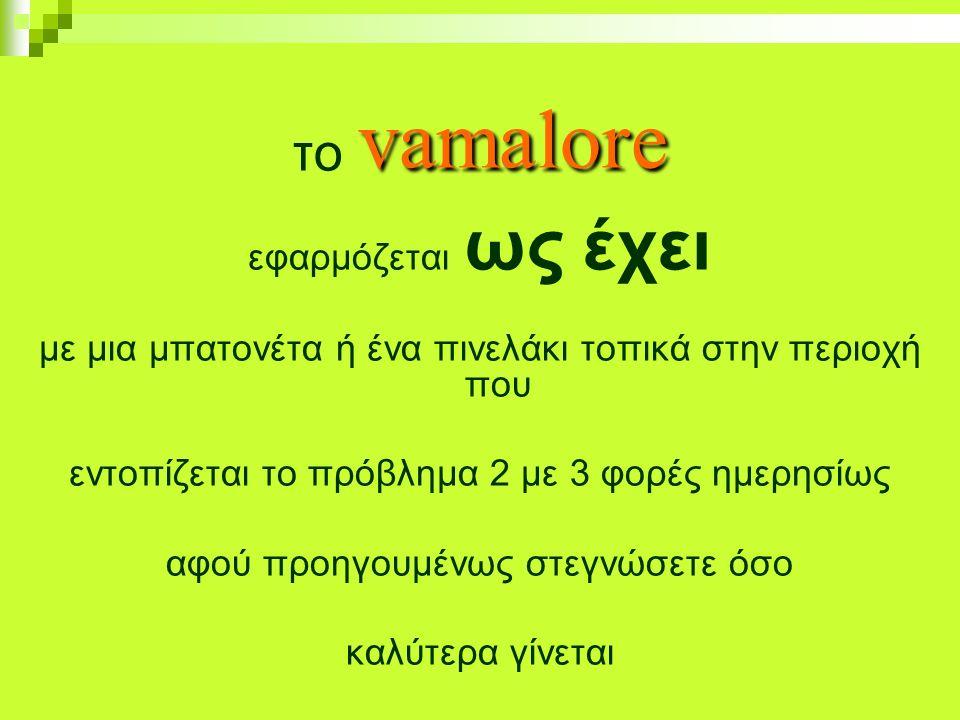 vamalore το vamalore εφαρμόζεται ως έχει με μια μπατονέτα ή ένα πινελάκι τοπικά στην περιοχή που εντοπίζεται το πρόβλημα 2 με 3 φορές ημερησίως αφού προηγουμένως στεγνώσετε όσο καλύτερα γίνεται