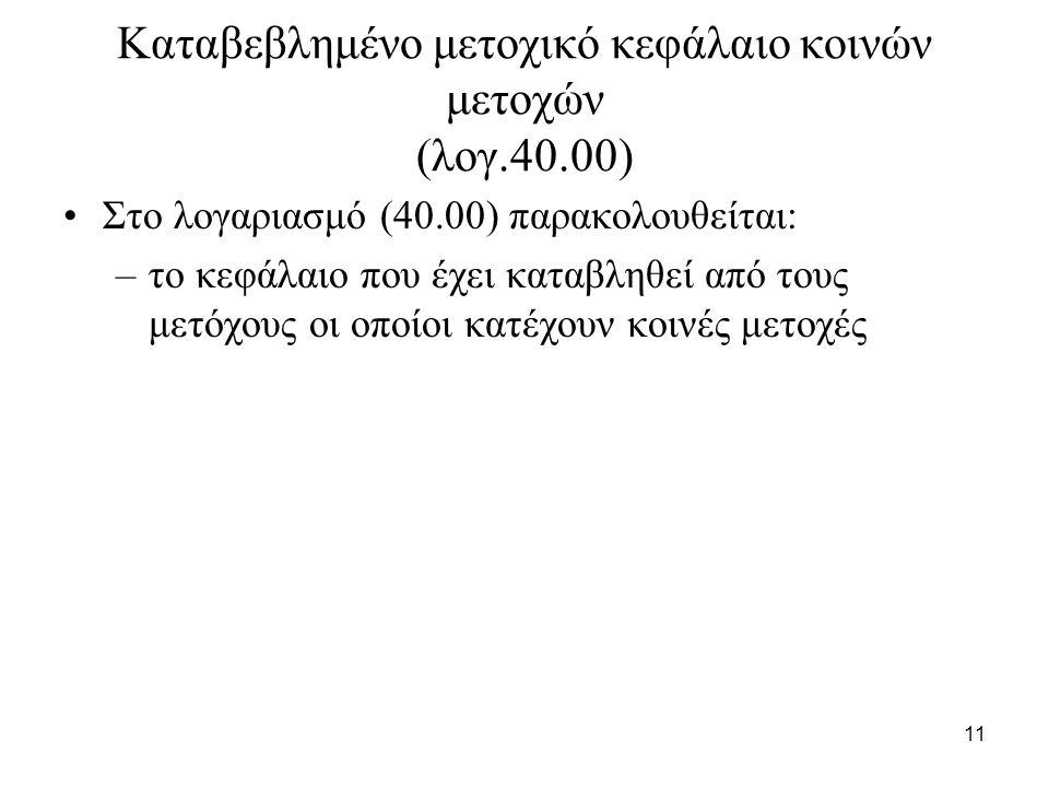 11 Καταβεβλημένο μετοχικό κεφάλαιο κοινών μετοχών (λογ.40.00) Στο λογαριασμό (40.00) παρακολουθείται: –το κεφάλαιο που έχει καταβληθεί από τους μετόχους οι οποίοι κατέχουν κοινές μετοχές