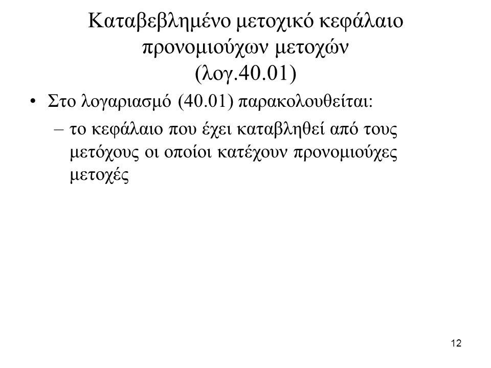 12 Καταβεβλημένο μετοχικό κεφάλαιο προνομιούχων μετοχών (λογ.40.01) Στο λογαριασμό (40.01) παρακολουθείται: –το κεφάλαιο που έχει καταβληθεί από τους μετόχους οι οποίοι κατέχουν προνομιούχες μετοχές