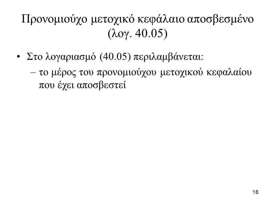 16 Προνομιούχο μετοχικό κεφάλαιο αποσβεσμένο (λογ.