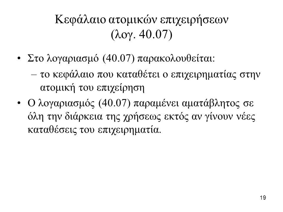 19 Κεφάλαιο ατομικών επιχειρήσεων (λογ.