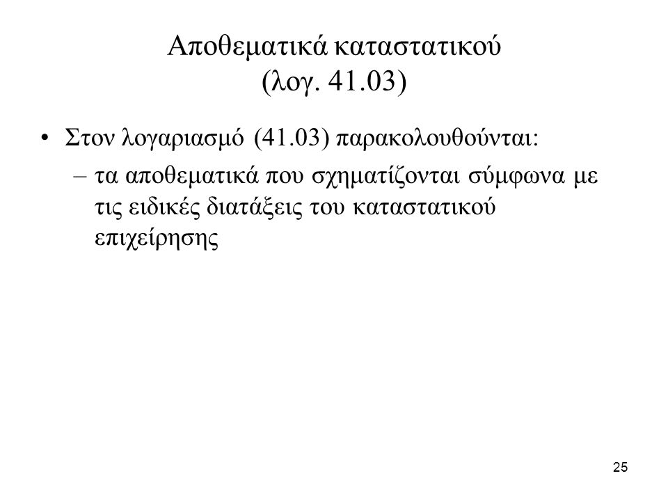 25 Αποθεματικά καταστατικού (λογ.
