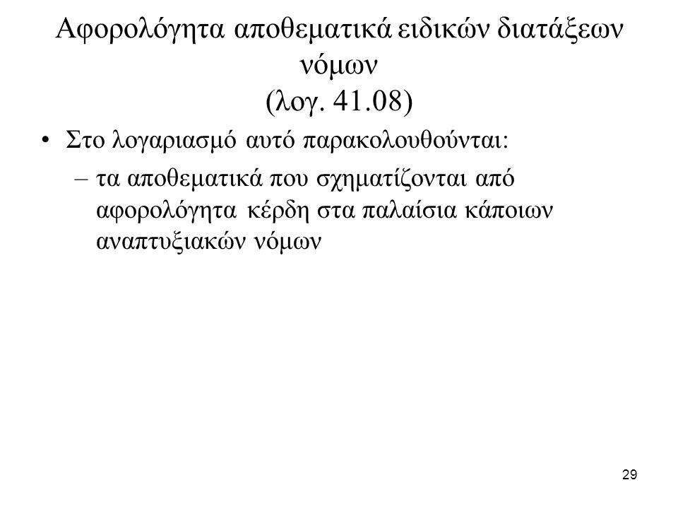 29 Αφορολόγητα αποθεματικά ειδικών διατάξεων νόμων (λογ.
