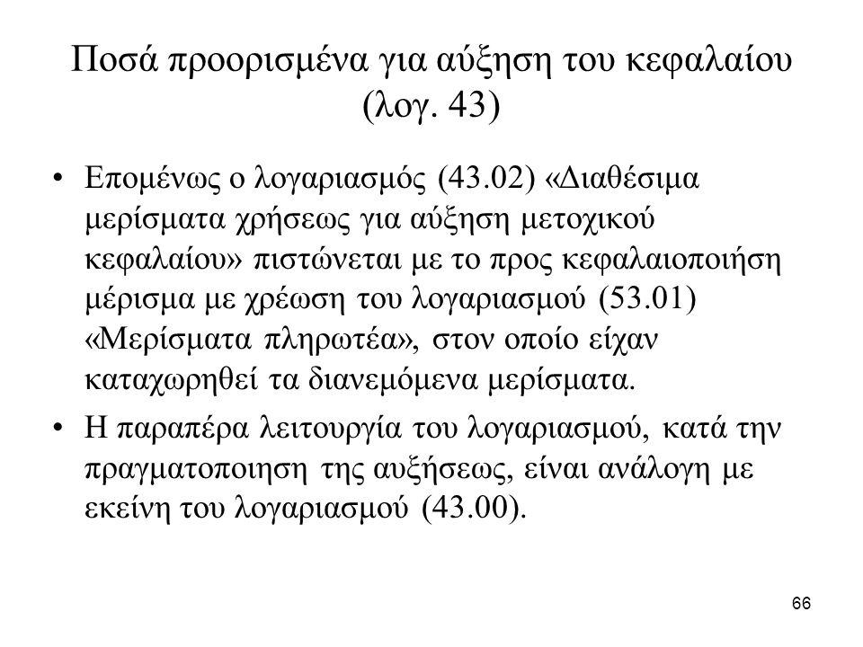 66 Ποσά προορισμένα για αύξηση του κεφαλαίου (λογ.