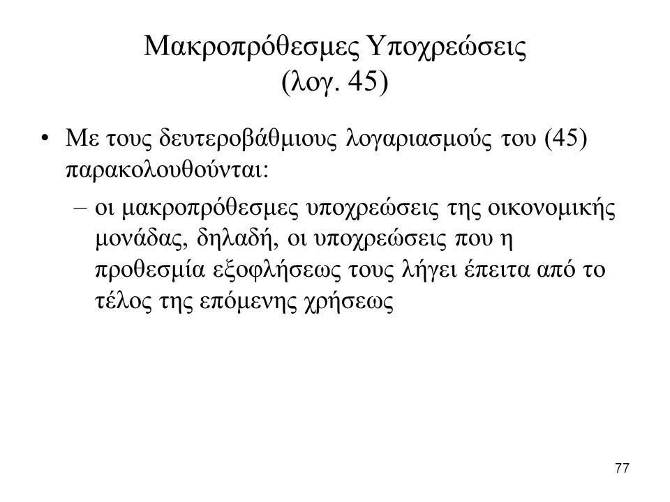 77 Μακροπρόθεσμες Υποχρεώσεις (λογ.