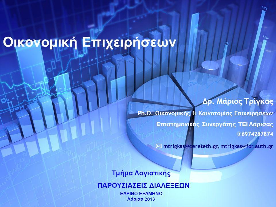 Οικονομική Επιχειρήσεων Τμήμα Λογιστικής ΕΑΡΙΝΟ ΕΞΑΜΗΝΟ Λάρισα 2013 ΠΑΡΟΥΣΙΑΣΕΙΣ ΔΙΑΛΕΞΕΩΝ Δρ.
