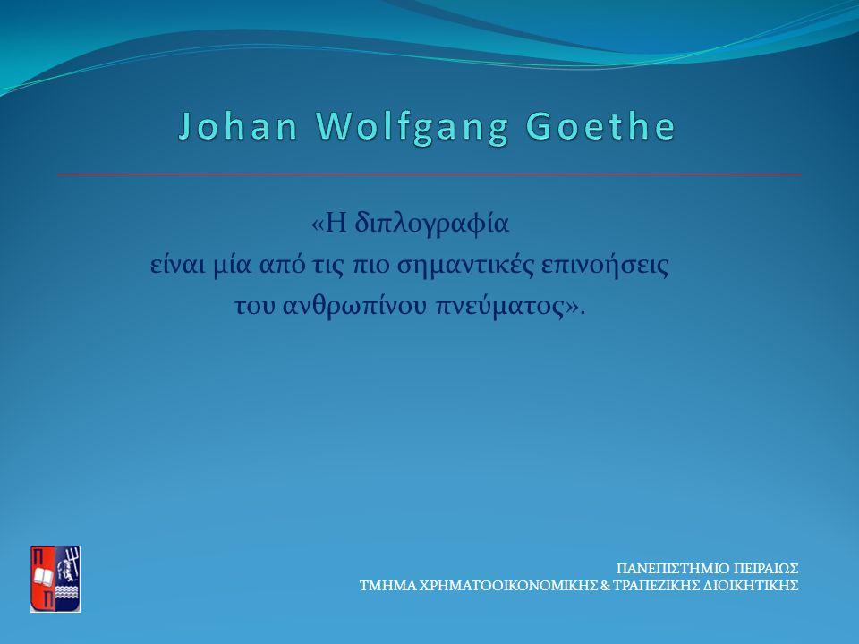 «Η διπλογραφία είναι μία από τις πιο σημαντικές επινοήσεις του ανθρωπίνου πνεύματος».
