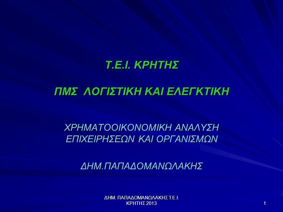 ΔΗΜ.ΠΑΠΑΔΟΜΑΝΩΛΑΚΗΣ Τ.Ε.Ι. ΚΡΗΤΗΣ 2013 1 Τ.Ε.Ι.