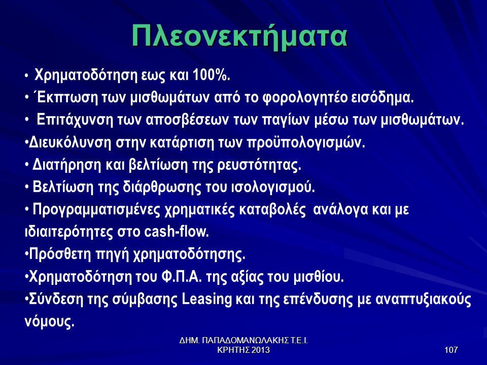 ΔΗΜ.ΠΑΠΑΔΟΜΑΝΩΛΑΚΗΣ Τ.Ε.Ι. ΚΡΗΤΗΣ 2013 107 Πλεονεκτήματα Χρηματοδότηση εως και 100%.