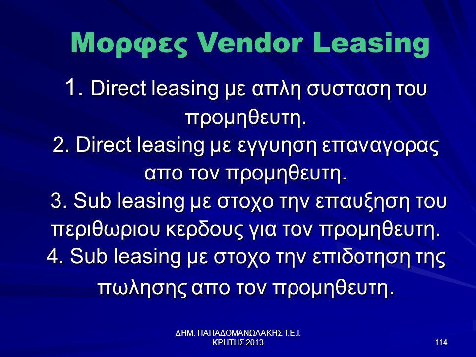 ΔΗΜ.ΠΑΠΑΔΟΜΑΝΩΛΑΚΗΣ Τ.Ε.Ι. ΚΡΗΤΗΣ 2013 114 1. Direct leasing με απλη συσταση του προμηθευτη.