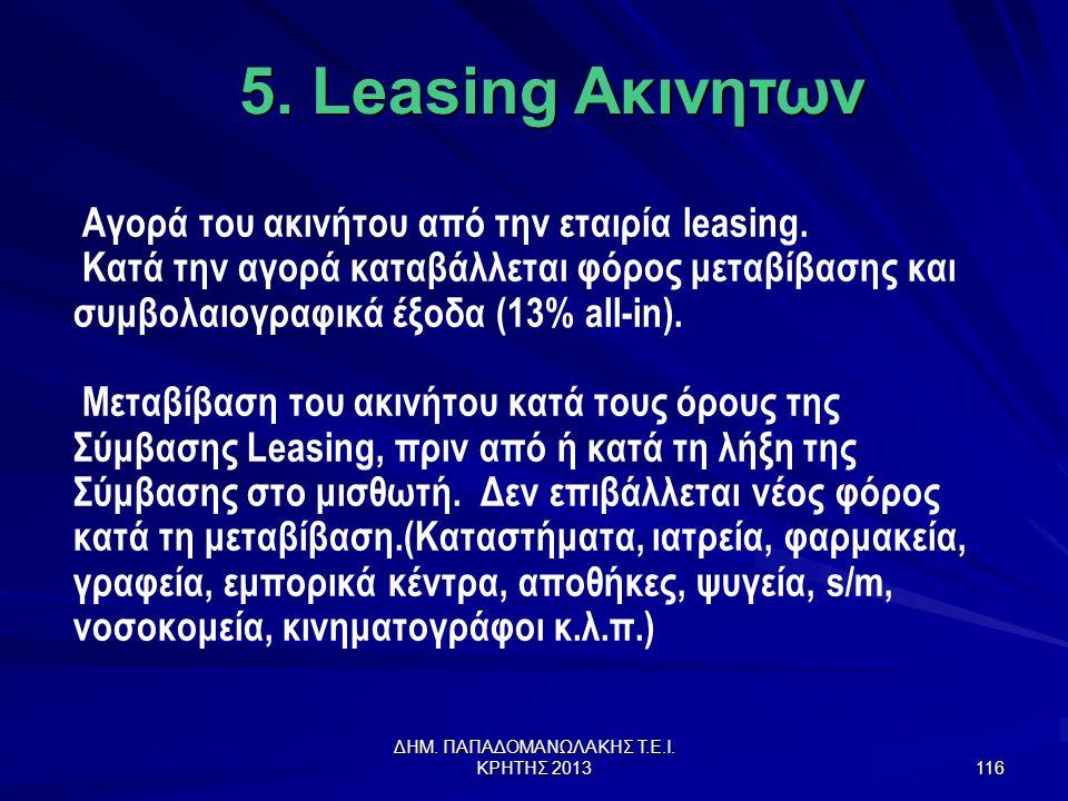 ΔΗΜ.ΠΑΠΑΔΟΜΑΝΩΛΑΚΗΣ Τ.Ε.Ι. ΚΡΗΤΗΣ 2013 116 Αγορά του ακινήτου από την εταιρία leasing.