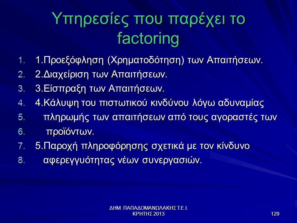 ΔΗΜ.ΠΑΠΑΔΟΜΑΝΩΛΑΚΗΣ Τ.Ε.Ι. ΚΡΗΤΗΣ 2013 129 Υπηρεσίες που παρέχει το factoring 1.