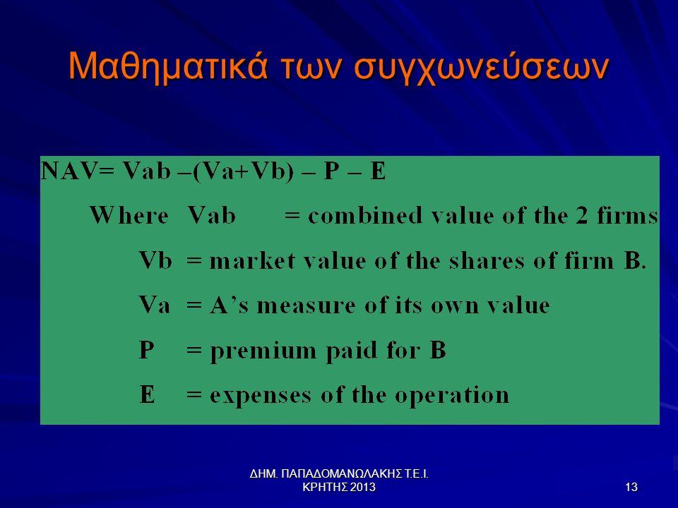 ΔΗΜ. ΠΑΠΑΔΟΜΑΝΩΛΑΚΗΣ Τ.Ε.Ι. ΚΡΗΤΗΣ 2013 13 Μαθηματικά των συγχωνεύσεων