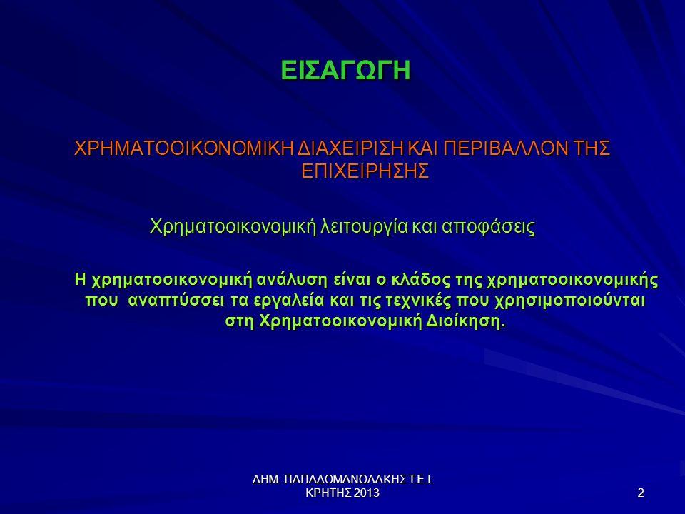 ΔΗΜ.ΠΑΠΑΔΟΜΑΝΩΛΑΚΗΣ Τ.Ε.Ι. ΚΡΗΤΗΣ 2013 23 Πηγές δημιουργίας κινδύνου ρευστότητας 1.