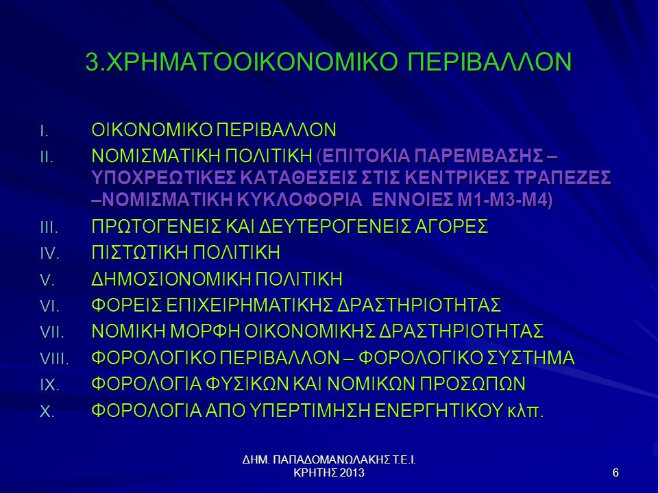 ΔΗΜ.ΠΑΠΑΔΟΜΑΝΩΛΑΚΗΣ Τ.Ε.Ι. ΚΡΗΤΗΣ 2013 6 3.ΧΡΗΜΑΤΟΟΙΚΟΝΟΜΙΚΟ ΠΕΡΙΒΑΛΛΟΝ I.