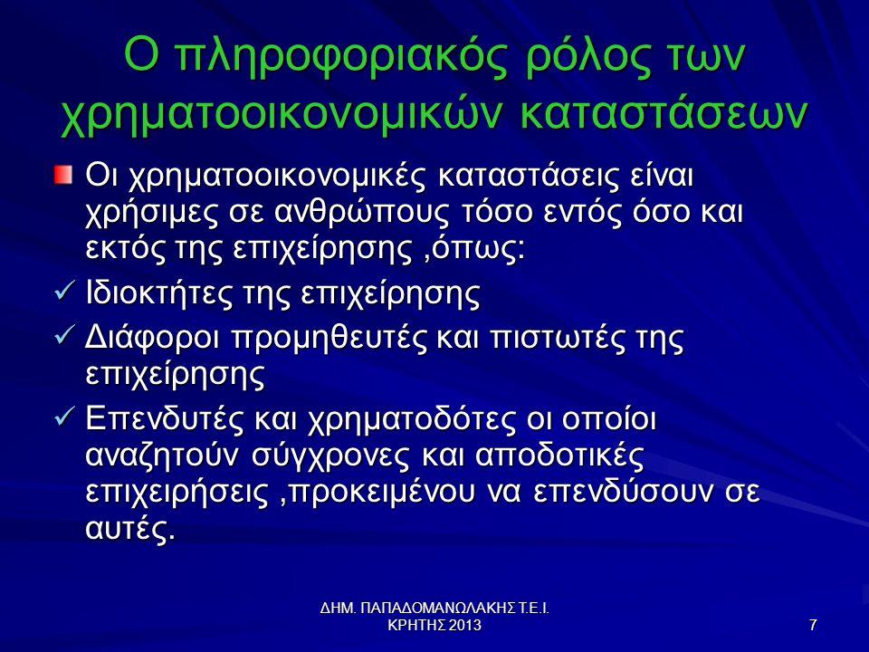 ΔΗΜ.ΠΑΠΑΔΟΜΑΝΩΛΑΚΗΣ Τ.Ε.Ι. ΚΡΗΤΗΣ 2013 138 Οφέλη του θεσμού προς την Ελληνική Οικονομία 1.