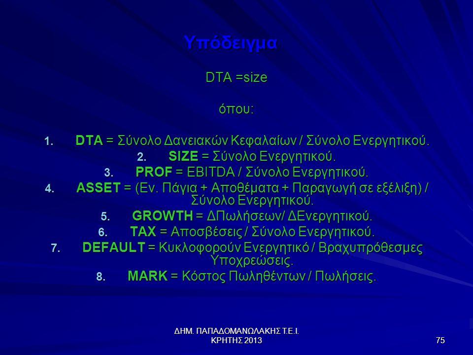 ΔΗΜ.ΠΑΠΑΔΟΜΑΝΩΛΑΚΗΣ Τ.Ε.Ι. ΚΡΗΤΗΣ 2013 75 DTA =size όπου: 1.
