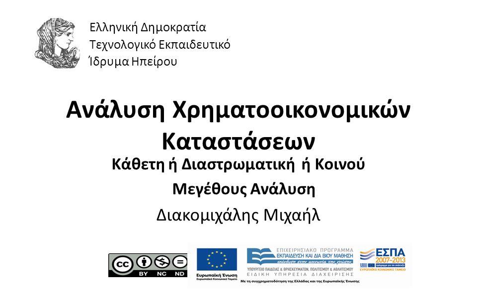 1 Ανάλυση Χρηματοοικονομικών Καταστάσεων Κάθετη ή Διαστρωματική ή Κοινού Μεγέθους Ανάλυση Διακομιχάλης Μιχαήλ Ελληνική Δημοκρατία Τεχνολογικό Εκπαιδευτικό Ίδρυμα Ηπείρου